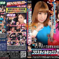 BPMN-05 Pro-style Mix NEO Vol.05 Hitomi Aragaki, Aika Ando