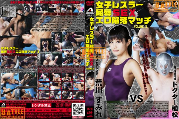 AKJ-03 Female Wrestler Humiliation SEX - Erotic Fall Match VOLUME.3 Sumire Arakawa
