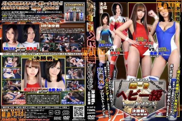 B-1HT-02 B-1 Heavyweight Tournament, the Third-place Match & the Final Nami Aoyama, Kamome Miyamura, Ran Natsuki, Ai Kanezaki