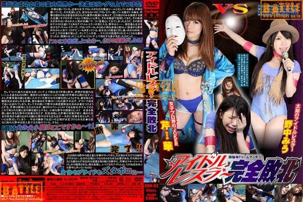 BDM-03 Bonnouji Dream match 3 Idol wrestler complete defeat Miu Nonaka, Azusa Maki