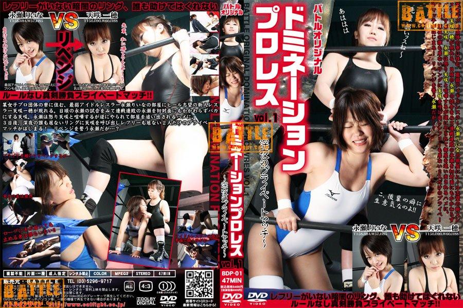 BDP-01 Domination pro-wrestling private match at midnight Vol.1 Riina Nagase, Kazuho Amasaki