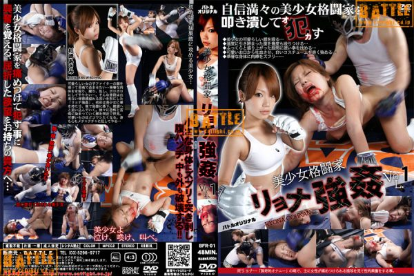 BFR-01 A Beautiful Girl Fighter Ryona Rape Vol.1 Asami Sugisaki