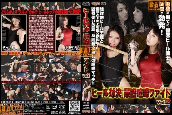 BHT-02 Heel showdown most evil fight Vol.2 Miho Akimoto Remon Kirin
