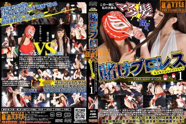BKP-01 Wrestling bet 1 Miki Asou