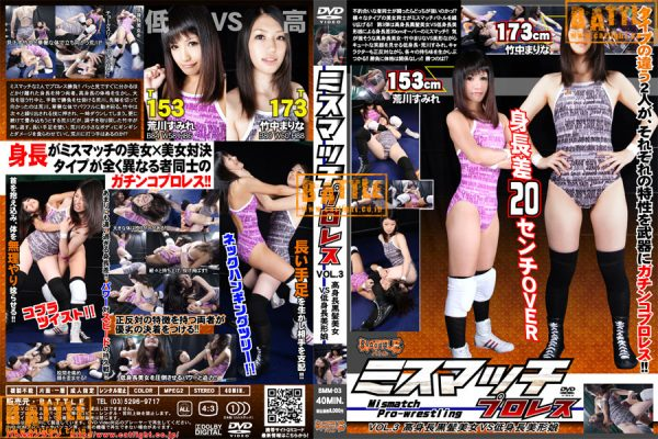 BMM-03 The Mismatch Pro-wrestling Vol.3, High Body Height Black Hair Beautiful Woman VS Low Body Height Good-looking Girl