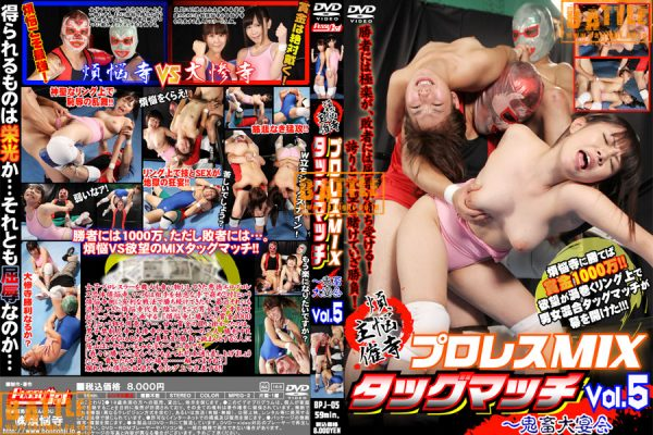 BPJ-05 Hosted by Bonnoji, Pre-wrestling MIX Tag-team Match Vol.5 Brute Great Banquet