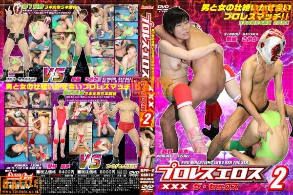 BPP-02 Pro-wrestling Eros XXX - THE SEX 2 Shindo Sayaka Nomura Izumi