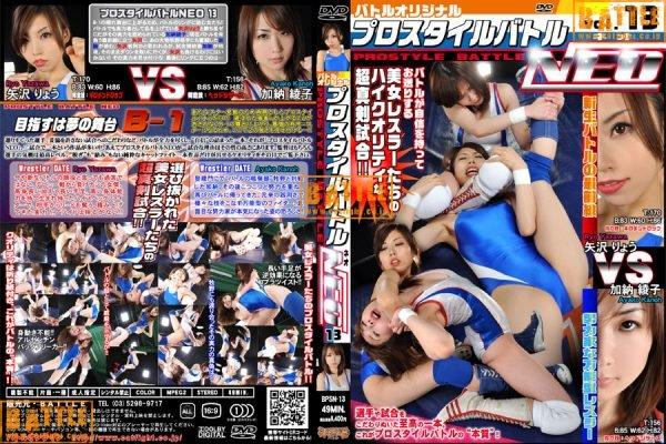 BPSN-13 Pro-Style Battle NEO 13 Ryo Yazawa, Ayako Kanoh