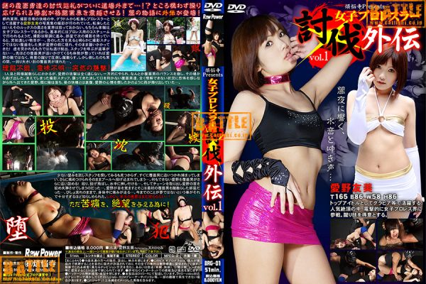 BRG-01 Women's wrestler subjugation Side Story Vol.1 Tomomi Aino