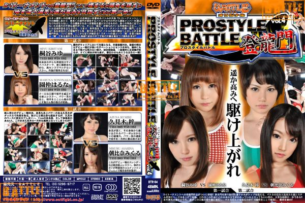 BTR-04 Pro-style BATTLE's Gateway to Success Vol.4