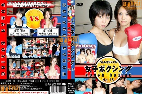 BWBD-15 Woman Boxing No.15