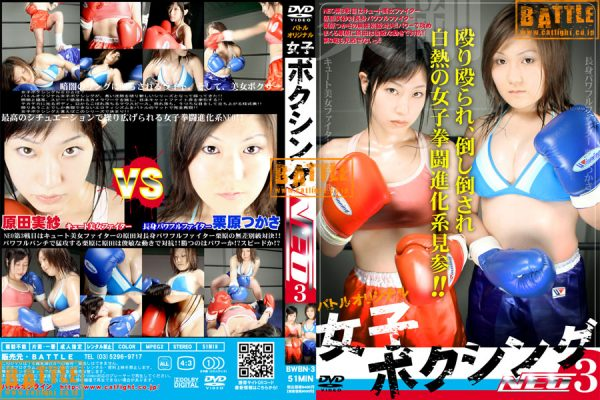 BWBN-03 NEO BOXING for WOMEN 3 Harada Misa, Kurihara Tsukasa