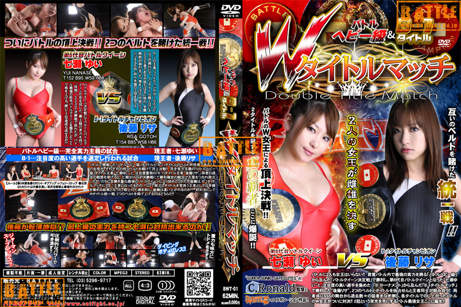 BWT-01 BATTLE Heavyweight & B-1 Title W Title Match