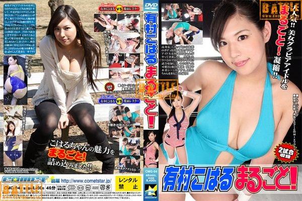 CMG-04 Koharu Arimura All of Her!