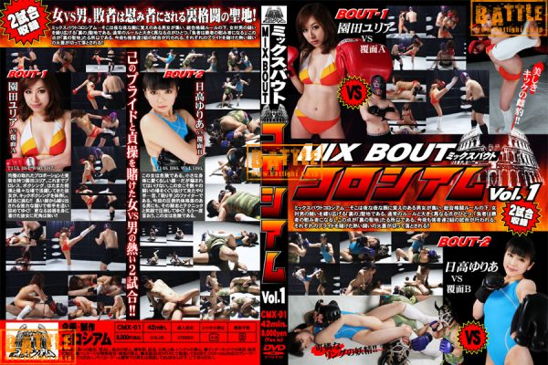 CMX-01 MIX BOUT COLISEUM Vol.1 Sonoda Yuria, Hidaka Yuria