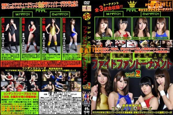 FTD-02 CONDENSE SERIES Fight Fan Tournament Vol.2 Ichika Morisawa, Mone Nanj, Ayaka Komatsu, Kotomi Ayaka