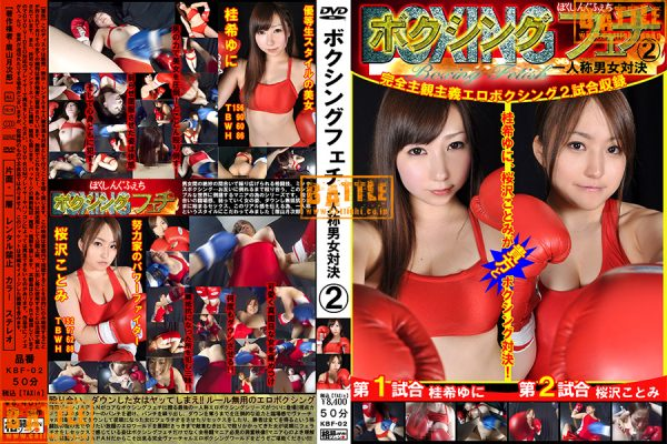 KBF-02 Boxing Fetish POV Face-off between a Man and a Woman 2 Yuni Katsuragi Kotomi Sakurazawa