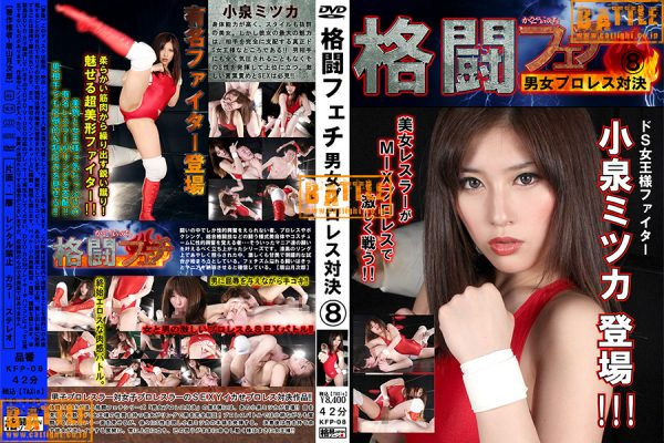 KFP-08 Fight Fetish Man & Woman Pro-wrestling Face-off 8 Mitsuka Koizumi