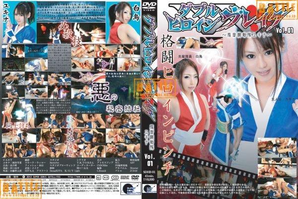 SDHB-01 Double Heroine Break Vol.1 Yukina Kiritani, Yui Takatsuki