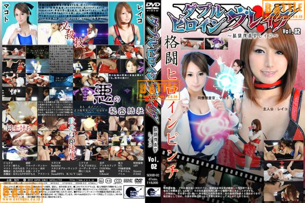 SDHB-02 Double Heroine Break Vol.2 -Fighting Ivestigator Reiko-