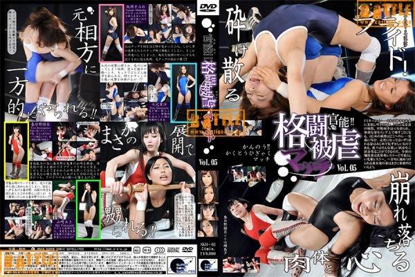 SKH-05 Sexy! Fight masochistic match Vol.05 Sumire Makioka, Risa Nanasawa, Yui Haruhino, Aki Yamazaki