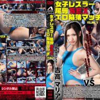 AKJ-05 GirlWrestler Humiliating SEX Erotic FallMatch Vol.5 Maria Yoshitaka