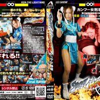 ASH-02 STREET HEROINE Battle Rape Fighter.2 lei-show Yuzumiya Nao