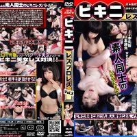 BBL-03 Bikini Les Pro-wrestling Vol.3 Kisaki Takasaki, Benio