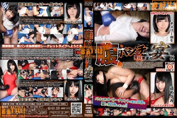 BHU-04 Feast of belly punch lovers Vol.04 Cherry Hanyu, Megumi Haruka