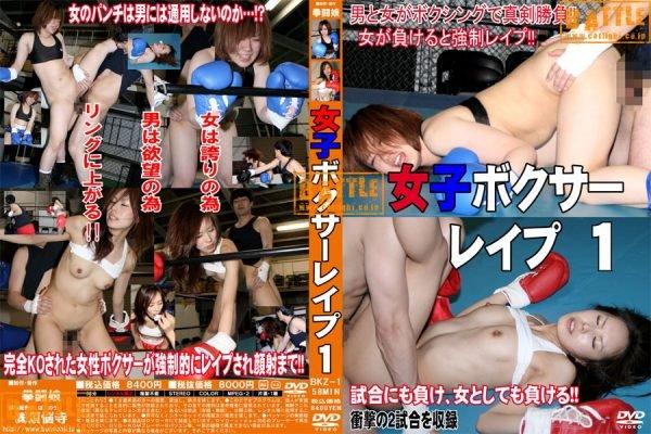 BKZ-01 R@pe of Female Boxer 1 Kuroki Yuuna, Asao Maki