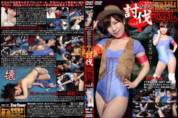 BRP-06 Women wrestler Subjugation Pilgrimage Vol.6 Miu Nonaka