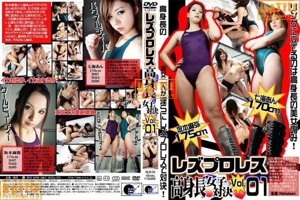 SLH-01 Les Pro-wrestling Tall Women's Match Vol.1 Nanami Ann Sakamoto Maya