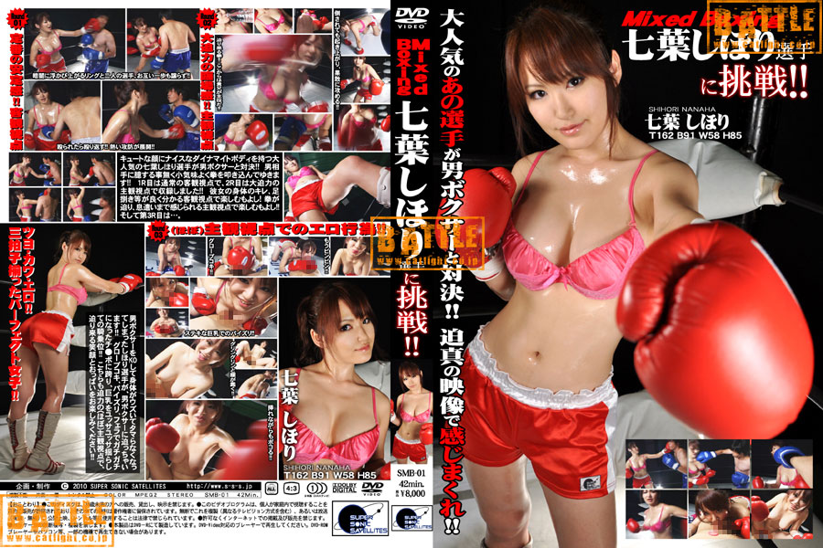 SMB-01 Mixed Boxing Challenge to Nanaha Shihori