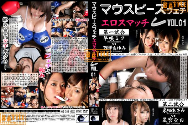 SME-01 Mouth Piece Fetishism Eros Match Vol.01 Hayasaki Miku, Nishizawa Ayumi, Kurusu Asami, Hoshimiya Nao