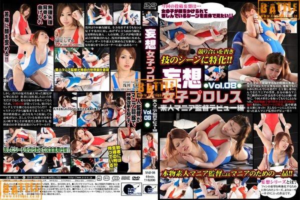 SMJ-08 Delusion Female Pro-wrestling Vol.07 Shizuka Sonomi Chiaki Asakawa