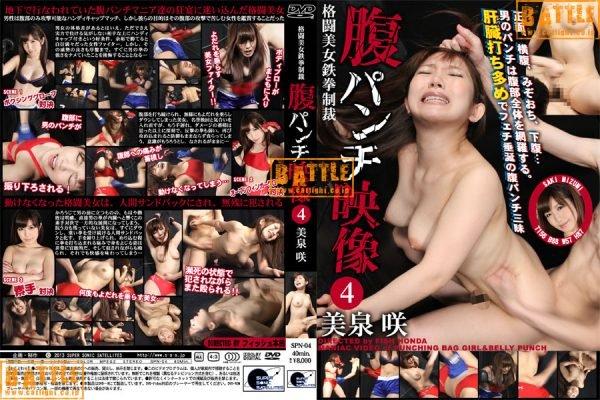 SPN-04 Belly Punching Footage 4, Saki Mizumi