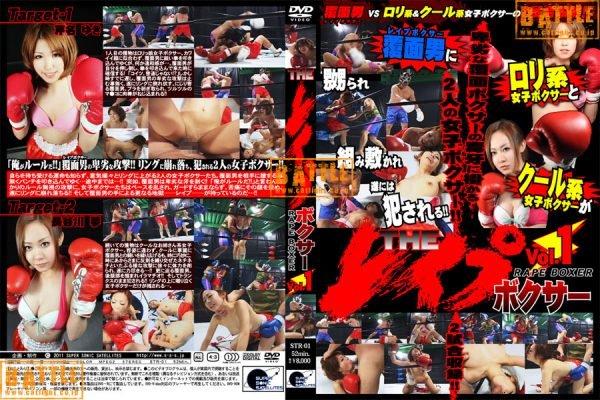STR-01 THE RAPE BOXER Vol.1 Serina Yuki, Hasegawa Yume
