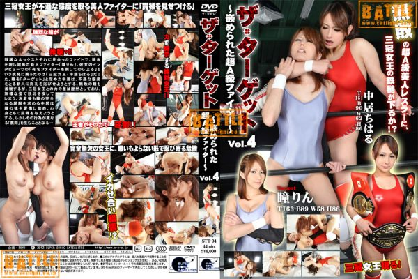 STT-04 The Target Vol.4 -Trapped Super A-rank Fighter- Chiharu Nakai Rin Hitomi