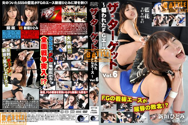 STT-06 The Target Vol.6 - Fighting Girls's Ace is a Target -