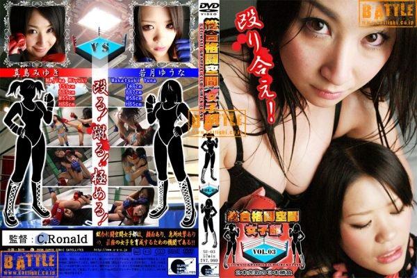 SU-03 Girls' mixed martial arts training school Vol.3 Majima Miyuki Wakatsuki Yuuna