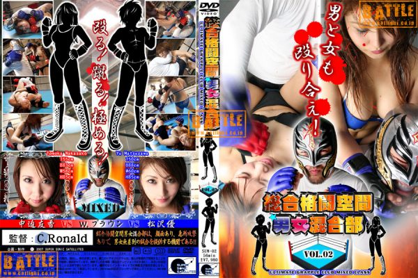 SUM-02 Mixed martial arts training school -Mixed fight Vol.02 Matsuzawa Yu Nakasako Yuka
