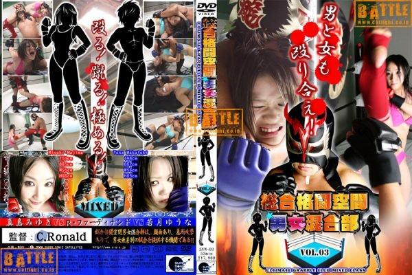 SUM-03 Mixed martial arts training school - Mixed fight Vol.03 Miyuki, Yuna