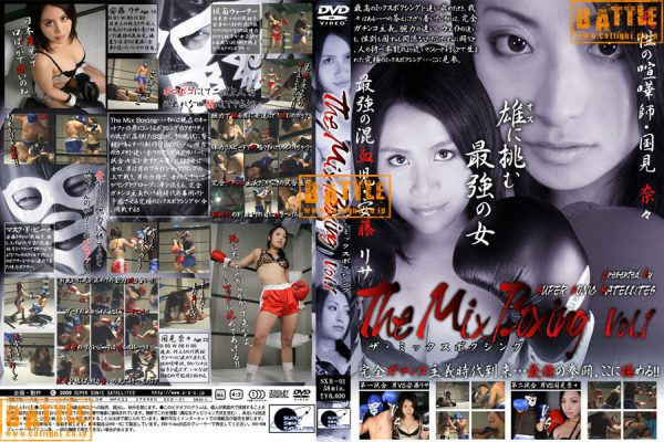 SXB-01 The Mix Boxing Vol.1 Ando Risa Kunimi Nana