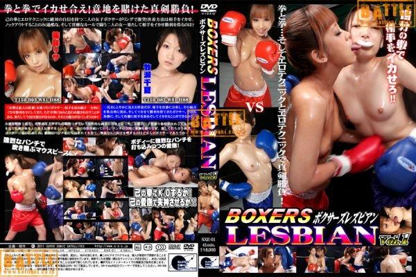 SXE-01 BOXERS LESBIAN Vol.01 Chinatsu Makise Lisa Shinozaki