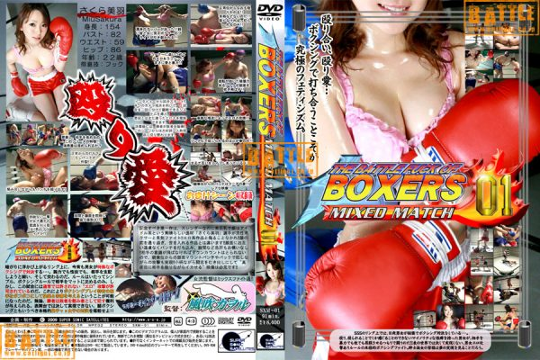 SXM-01 THE BATTLE FUCK OF BOXERS MIXED MATCH 01 Sakura Miwa