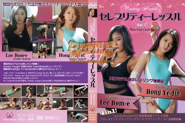 TCW-01 Celebrity Wrestle! Vol.1 Their First Challenge Lee Bom-e, Hong Ye-Jin