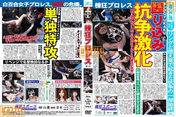 TPS-02 TOKYO Pro-wrestling No.2 Lili Koda Momoka Nohara