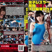 AKJ-07 Girl Wrestler Humiliating SEX Erotic FallMatch Vol.7 Shiho Kamiyama