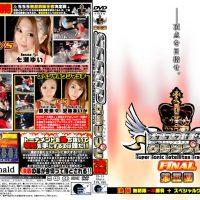 SS-15 The 3rd SSSGP Grand Prix - Final Chiharu Nakai, Yui Nanase, Nana Kunimi, Aika Ando
