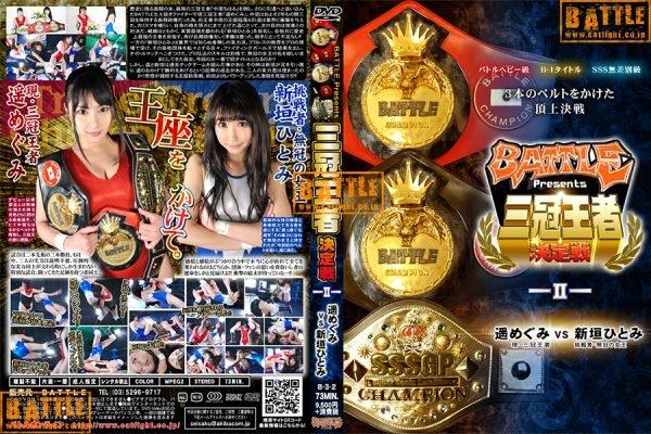B-3-2 BATTLE presents Triple Crown Championship II Megumi Haruka vs. Hitomi Aragaki